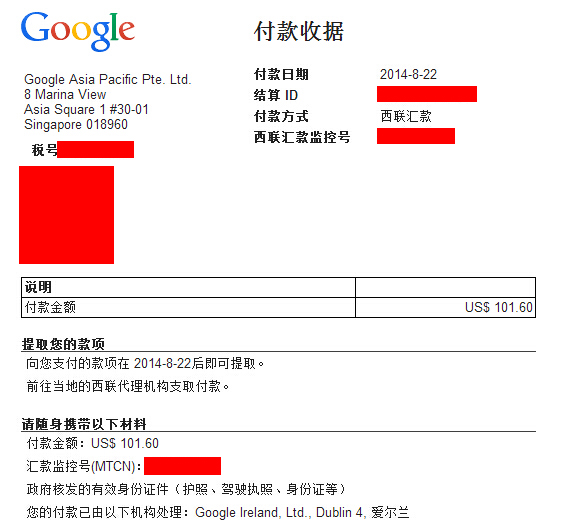 Google Adsense西联汇款更换汇款人